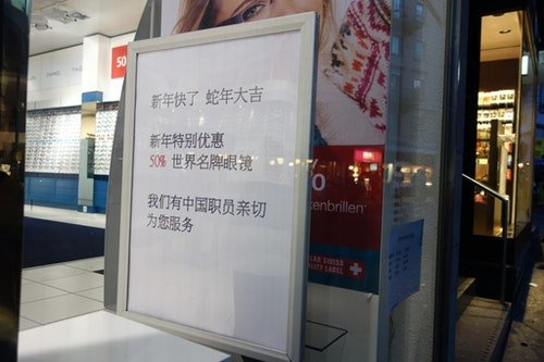 Speaking Chinese is the bomb now, and has become a necessity and advantage in Swiss/European boutiques.