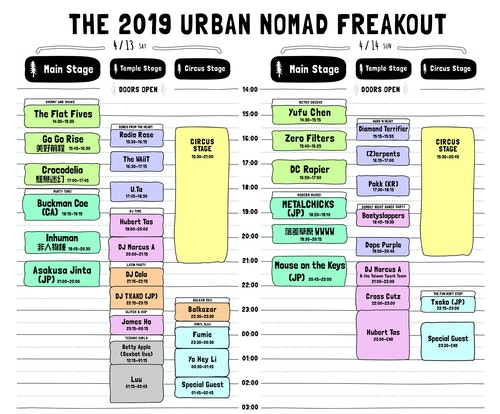 2019Freakout_timetable_v5_FIN_1920